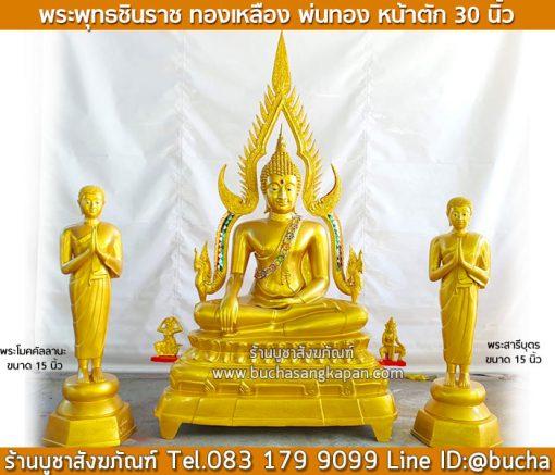 พระพุทธชินราช ทองเหลือง พ่นทอง หน้าตัก 30 นิ้ว ( ประดับกระจก )