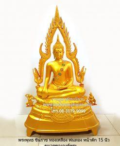 พระพุทธชินราช ราคา, พระเครื่องพระพุทธชินราช