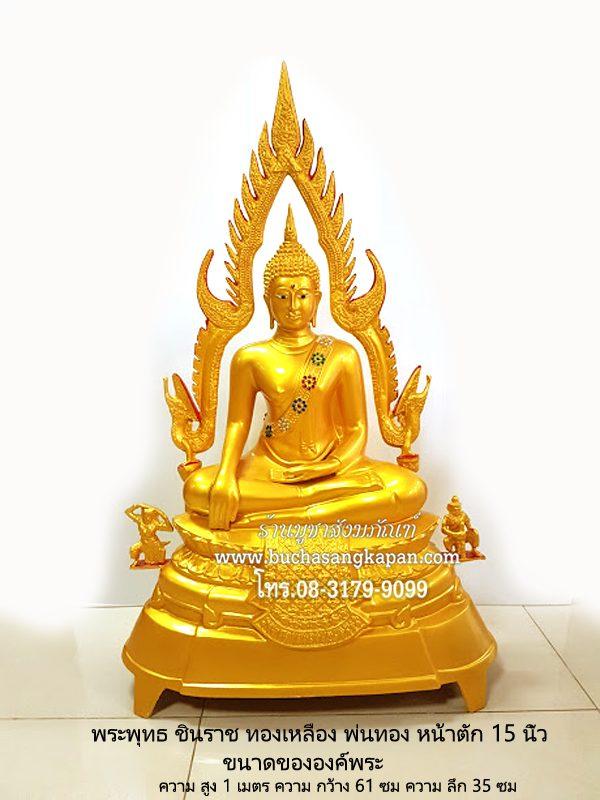 ชินราช ทองเหลือง พ่นทอง 15 นิ้ว