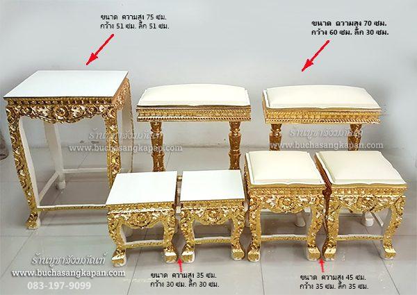 ชุดโต๊ะแต่งงาน