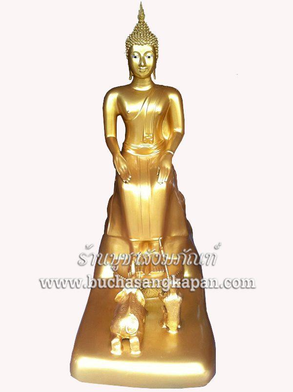 พระพุทธรูป ทองเหลือง พ่นทอง ปาง ป่าเลไลยก์