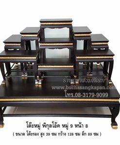 โต๊ะหมู่บูชา 9 ไม้สัก,การจัดโต๊ะหมู่บูชา 4 การ จัด ,โต๊ะหมู่บูชา ถวายพระพร จัด โต๊ะหมู่บูชา อย่างไร ถูก ต้อง และ เหมาะสม ,การจัดโต๊ะหมู่บูชาพระในบ้าน