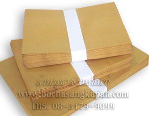 กระดาษสอบบาลี