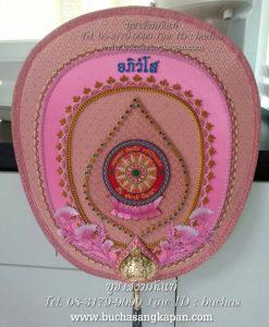 ตาลปัตรประดิษฐ์ สีชมพู