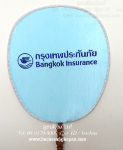 ตาลปัตร ผ้าไหมแท้ สีฟ้าน้ำทะเล (ฟ้าอ่อน) บริษัท กรุงเทพประกันภัย จำกัด