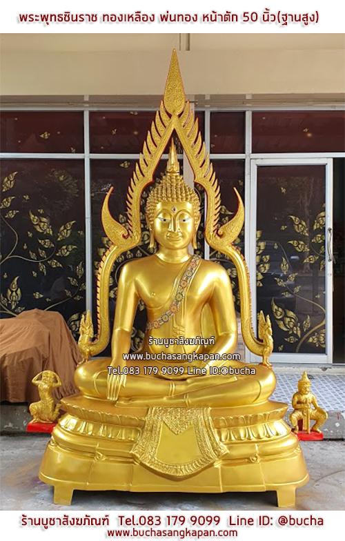 พระพุทธชินราช ทองเหลือง พ่นทอง หน้าตัก 50 นิ้วฐานสูง 04