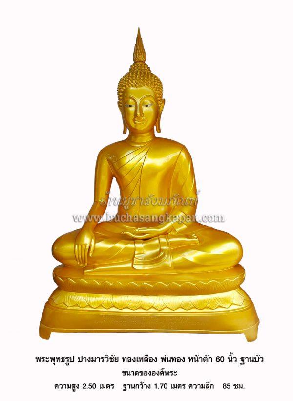 พระพุทธรูปศักดิ์สิทธิ์, พระพุทธรูป คือ, พระพุทธรูป ราคา, พระพุทธรูปบูชา