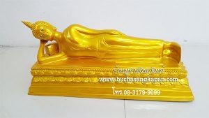 พระประจำวันอังคาร ( ปางไสยาสน์ ) ทองเหลือง พ่นทอง หน้าตัก 9 นิ้ว