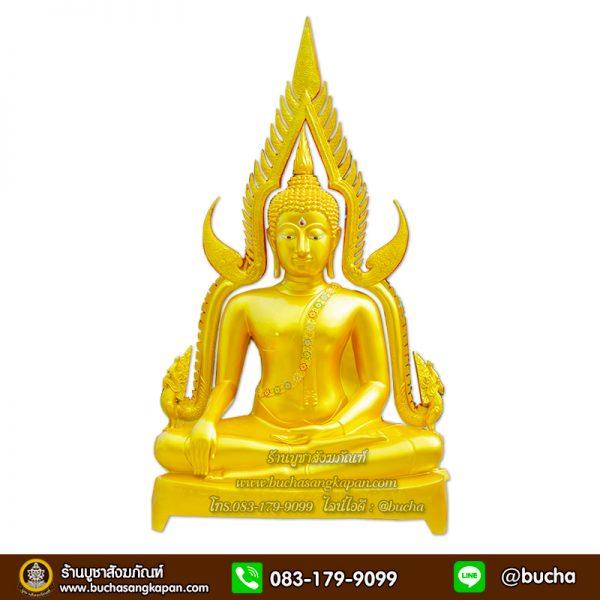 พระพุทธชินราช ทองเหลือง พ่นทอง  หน้าตัก 60 นิ้วฐานเตื้ย