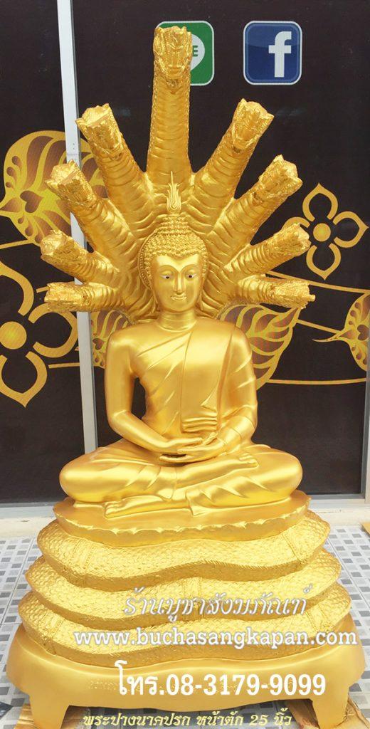 พระพุทธรูป ทองเหลือง พ่นทอง ปางนาคปรก หน้าตัก 25 นิ้ว