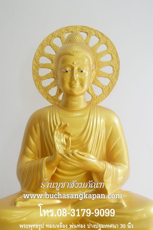 พระพุทธรูป ทองเหลือง พ่นทอง ปางปฐมเทศนา หน้าตัก 30 นิ้ว