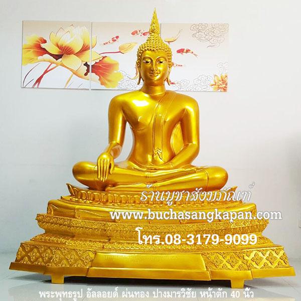 พระพุทธรูป อัลลอยด์ ผ่นทอง ปางมารวิชัย หน้าตัก 40 นิ้ว