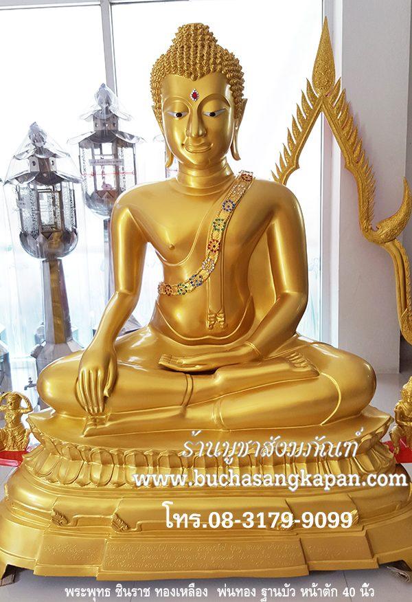 พระพุทธ ชินราช ทองเหลือง พ่นทอง ฐานบัว หน้าตัก 40 นิ้ว