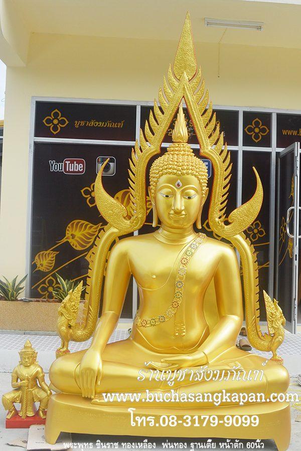 พระพุทธ ชินราช ทองเหลือง พ่นทอง ฐานเตี้ย หน้าตัก 60 นิ้ว