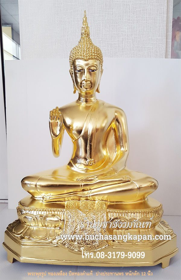 พระพุธรูป-ทองเหลือง-ปิดทองคำแท้-ปางประทานพร-หนักตัก-12-นิ้ว