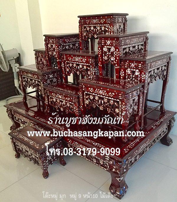โต๊ะหมู่บูชาราคาเท่าไหร่,สอบถาม ราคาโต๊ะหมู่บูชา ,โต๊ะหมู่บูชา ฝังมุกปิดทอง