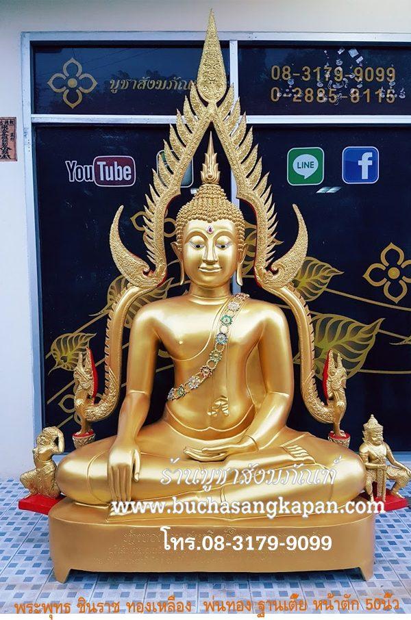 พระพุทธ-ชินราช-ทองเหลือง-ผ่นทอง-ฐานเตี้ย-หน้าตัก-50นิ้ว