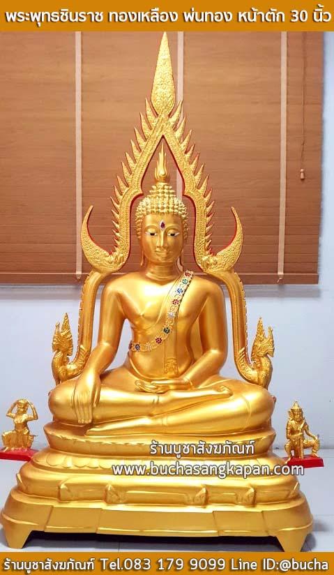 พระพุทธชินราช ทองเหลือง พ่นทอง หน้าตัก 30 นิ้ว ( พิมพ์ T )01