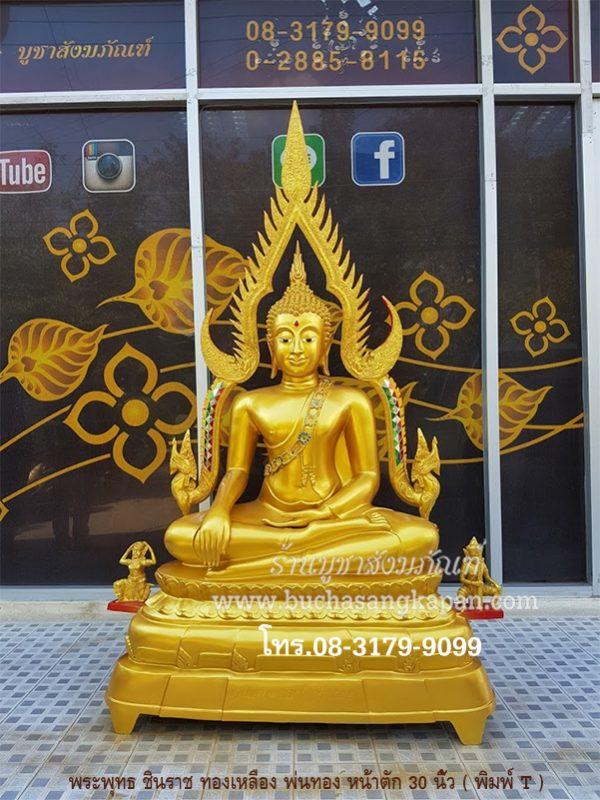 พระพุทธ ชินราช ทองเหลือง พ่นทอง หน้าตัก 30 นิ้ว ( พิมพ์ T )