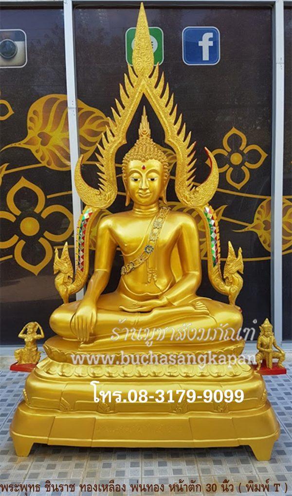 พระพุทธชินราช ราคา,พระเครื่องพระพุทธชินราช พระพุทธชินราชอินโดจีน ราคา, พระพุทธชินราช พุทธคุณ ,พระบูชาพระพุทธชินราช