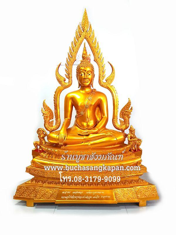 พระพุทธชินราช เนื้ออัลลอย พ่นทอง หน้าตัก 30 นิ้ว