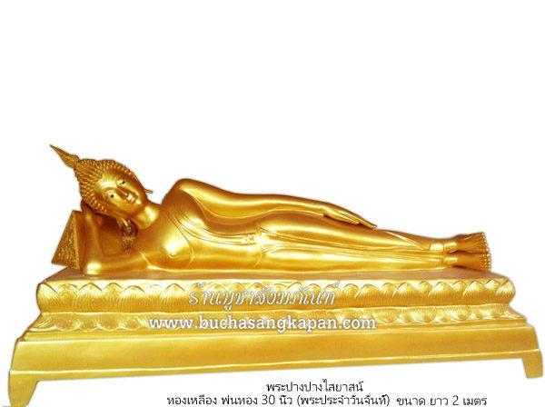พระนอน ทองเหลือง พ่นทอง 30 นิ้ว