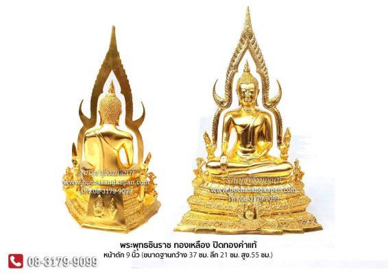พระพุทธ ชินราช ทองเหลือง ปิดทองคำแท้ หน้าตัก 9 นิ้ว