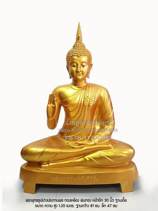 พระพุทธรูป ปางประทานพร ทองเหลีอง พ่นทอง หน้าตัก 30 นิ้ว.