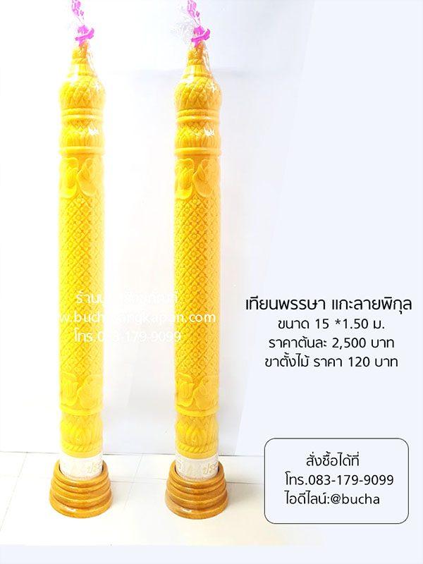 เทียนพรรษแกะลาย-พิกุล-ขนาด-15-x1.50-ม.