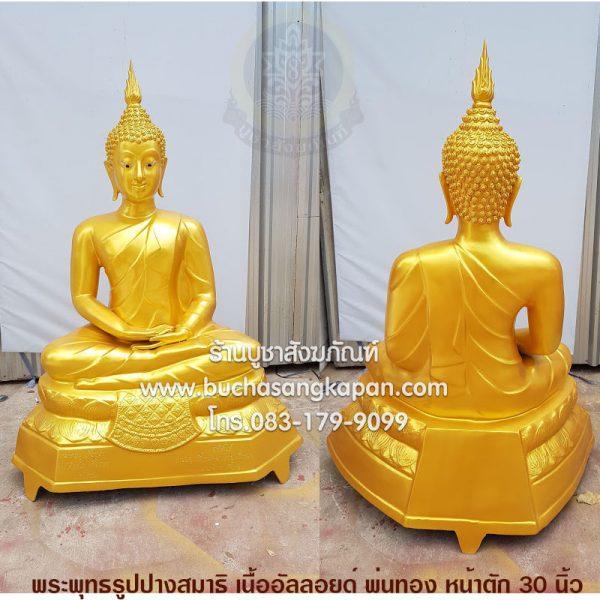 พระพุทธรูปปางสมาธิ เนื้ออัลลอยด์ พ่นทอง หน้าตัก 30 นิ้ว