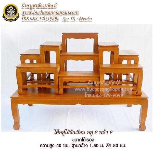 โต๊ะหมู่ไม้สักเรียบ หมู่ 9 หน้า 9