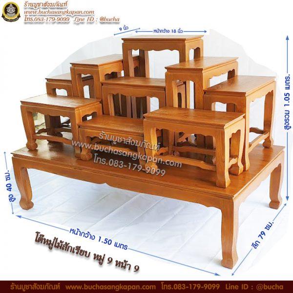 โต๊ะหมู่บูชาไม้สักโมเดิร์น เช็ค ราคา โต๊ะหมู่บูชา ไม้ สัก โต๊ะหมู่บูชา 9 หน้า 12 โต๊ะหมู่บูชา แพร่ ไม้ ไทย