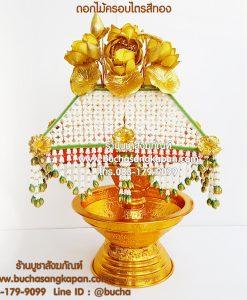 ครอบไตรธรรมจักร, ครอบไตร ราคาถูก, ที่ครอบไตรสวยๆ, ไตรดอกไม้สด ปากคลองตลาด