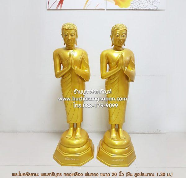 พระโมคคัลลานะ พระสารีบุตร ทองเหลือง พ่นทอง ขนาด 20 นิ้ว