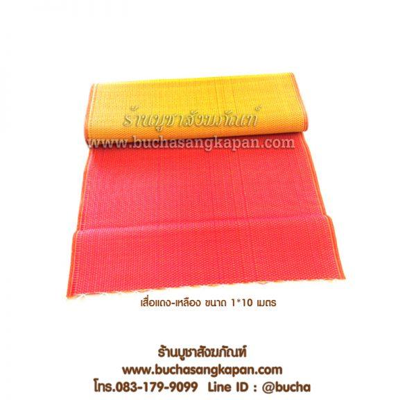 เสื่อแดง-เหลือง ขนาด 1×10 เมตร