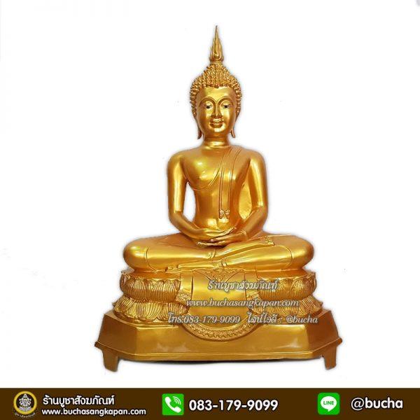 พระพุทธรูปปางสมาธิ ทองเหลือง พ่นทอง หน้าตัก 20 นิ้ว