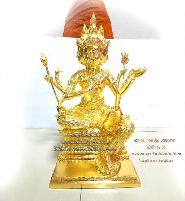 พระพรหม ทองเหลือง ปิดทองคำแท้  หน้าตัก 12 นิ้ว