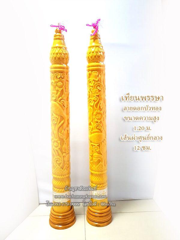 เทียนพรรณษาลายดอกบัว ขนาด 12×1.20 ซม.03