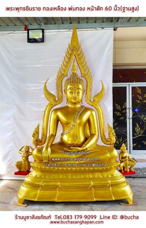 พระพุทธชินราช ทองเหลือง พ่นทอง  หน้าตัก 60 นิ้ว ฐานบัว 01