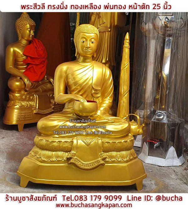 พระสีวลีนั่ง ทองเหลือง พ่นทอง หน้าตัก 25 นิ้ว