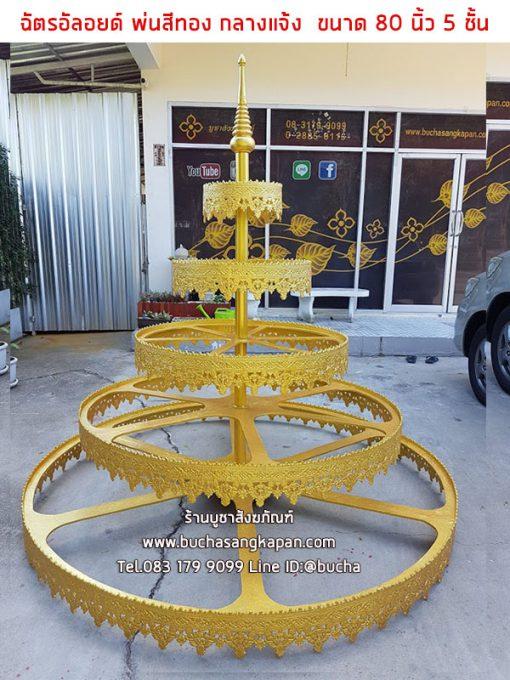 ฉัตรอัลอยด์ พ่นทอง ล้วน กลางแจ้ง ขนาด 80 นิ้ว 5 ชั้น