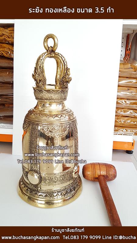 ระฆัง ทองเหลือง ขนาด 3.5 กำ A