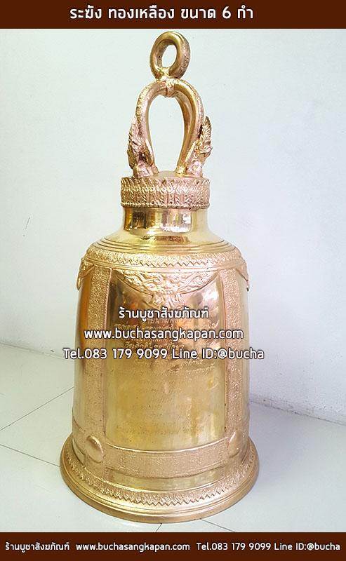 ระฆัง ทองเหลือง ขนาด 6 กำ
