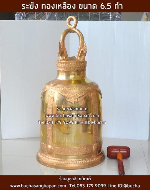 ระฆัง ทองเหลือง ขนาด 6.5 กำ