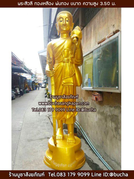 พระสีวลี ทองเหลือง พ่นทอง ขนาด ความสูง 3.50 ม.