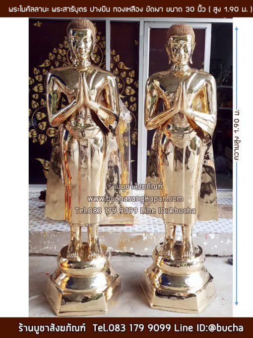 พระโมคัลลานะ พระสารับุตร ปางยืน ทองเหลือง ขัดเงา ขนาด 30 นิ้ว ( สูง 1.90 ม. )