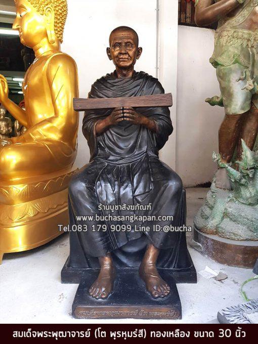 สมเด็จพระพุฒาจารย์ (โต พฺรหฺมรํสี) ทองเหลือง ขนาด 30 นิ้ว