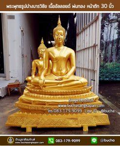 พระพุทธรูป ราคา, พระพุทธรูปมีกี่ปาง, พระพุทธรูปบูชาในบ้าน, พระพุทธรูป ภาษาอังกฤษ