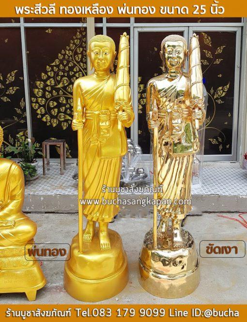 พระสีวลี ทองเหลือง พ่นทอง ขนาด 25 นิว
