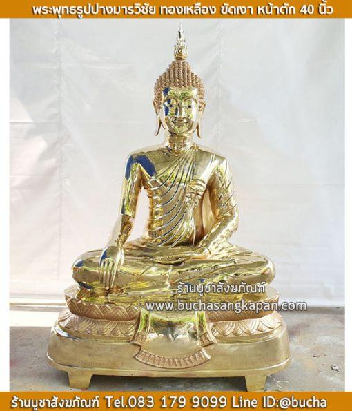 พระพุทธรูป ปางมารวิชัย ทองเหลือง ขัดเงา หน้าตัก 40 นิ้ว 05